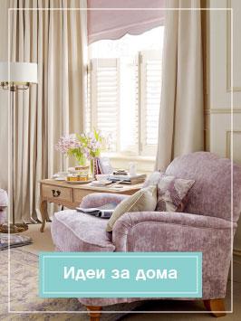 Идеи за дома & Съвети за интериорен дизайн, декорация и обзавеждане