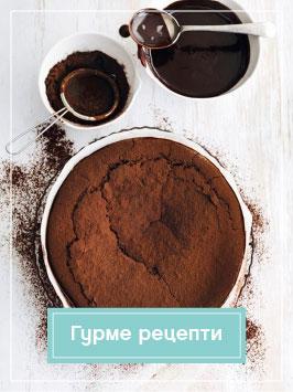 Гурме рецепти & Приключения в кухнята