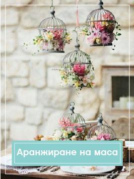 Аранжиране на маса & Украса и декорация за парти и събития
